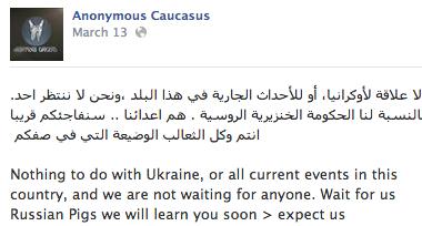 Oświadczenie kaukaskich Anonimowych w kwestii ataków DDoS na rosyjskie strony