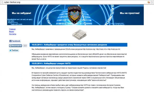 Strona CyberBerkutu