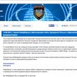 Oświadczenie Cyber Berkutu w sprawie ataków